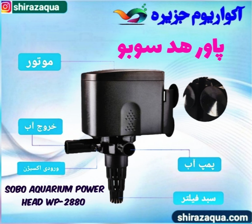 پاور هد سوبو Sobo Aquarium Power Head WP-2880